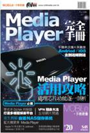 Media Player完全手冊
