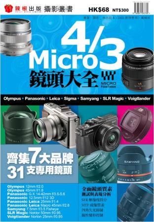Micro 4/3鏡頭大全