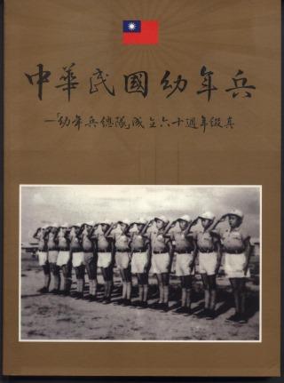 中華民國幼年兵:「幼年兵總隊成立六十週年綴真」