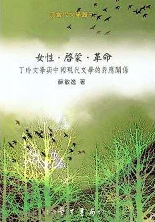 女性、啟蒙、革命:丁玲文學與中國 文學的對應關係