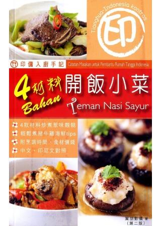 印傭入廚手記:4材料開飯小菜(2版)