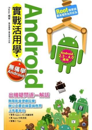 Android 實戰活用學