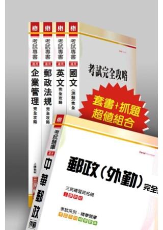 101年中華郵政【外勤套書+完全抓題】(郵局)超值組合(附讀書計畫表)