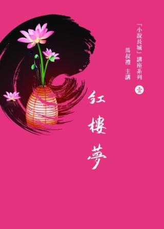 馬叔禮小說長城講座(1)紅樓夢(書+2DVD)