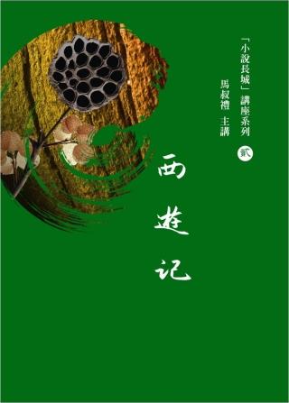 馬叔禮小說長城講座(2)西遊記(書+2DVD)