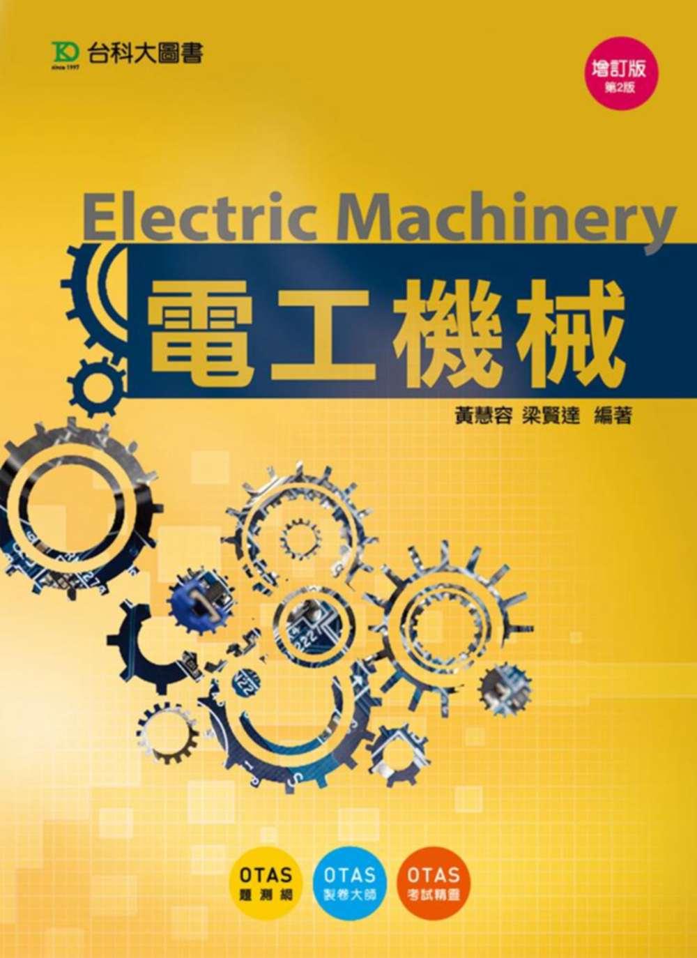 電工機械增訂版(第二版)(附贈OTAS題測系統)