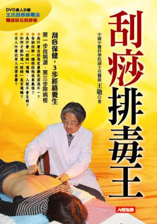 刮痧排毒王(附真人示範「王氏刮痧排毒法」DVD)