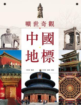 曠世奇觀:中國地標