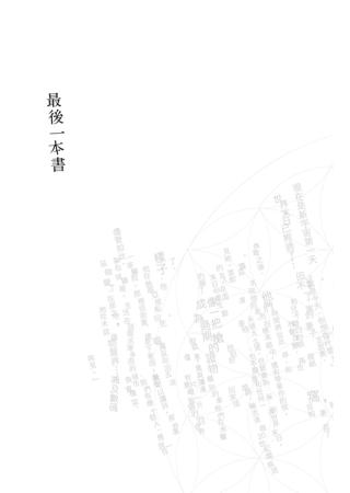 最後一本書