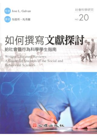如何撰寫文獻探討:給社會暨行為科學學生指南
