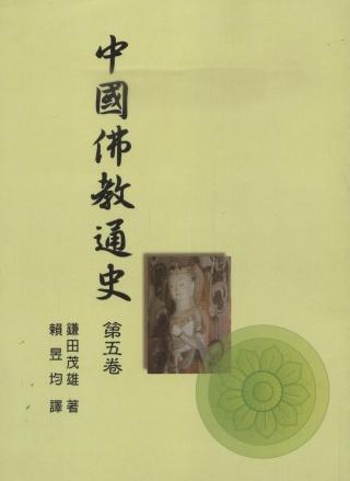 中國佛教通史第五卷