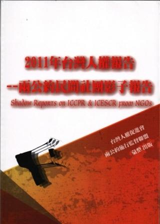 2011年台灣人權報告:兩公約民間社團影子報告
