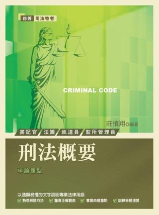 刑法概要(四等司法特考)(第二版)