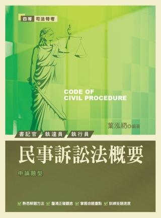 民事訴訟法概要(四等司法特考)(第二版)