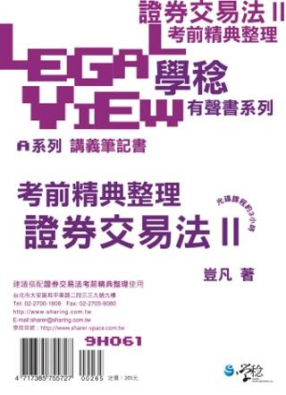 證券交易法考前精典整理有聲書Ⅱ