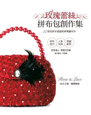 玫瑰蕾絲拼布包創作集:27款 手感超 華麗布作