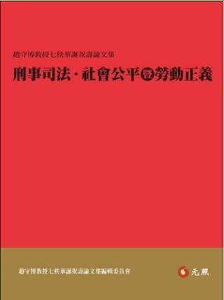 刑事司法.社會公平暨勞動正義:趙守博教授七秩華誕祝壽論文集