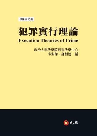 犯罪實行理論