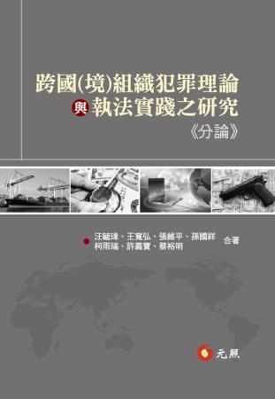 跨國(境)組織犯罪理論與執法實踐之研究(分論)