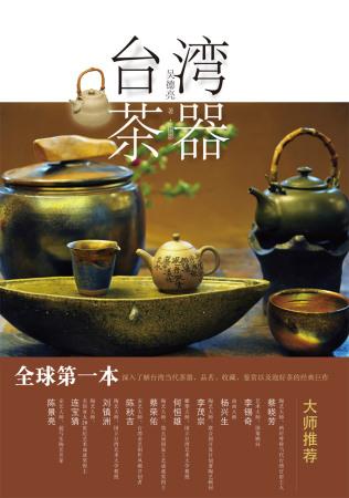 台灣茶器(簡體字版)