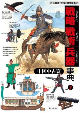 戰略.戰術.兵器事典 中國中古篇