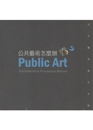 公共藝術怎麼辦:公共藝術操作手冊