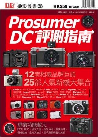 Prosumer DC評測指南