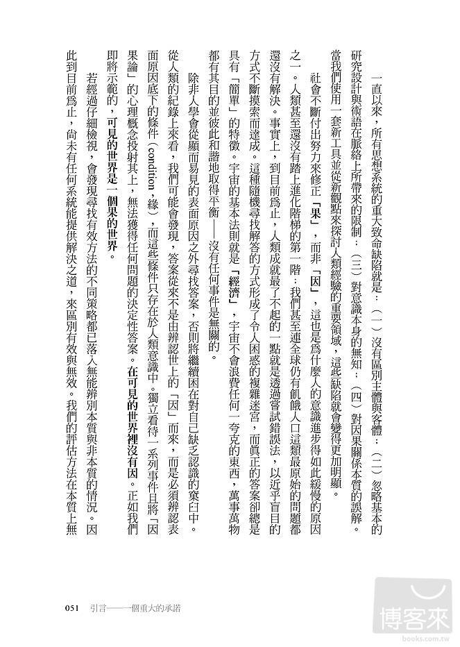 http://im2.book.com.tw/image/getImage?i=http://www.books.com.tw/img/001/054/85/0010548544_b_03.jpg&v=4fd086b3&w=655&h=609