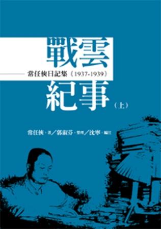 常任俠日記集:戰雲紀事(1937-1945)[全套上中下三冊不分售]