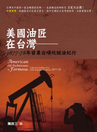 美國油匠在台灣:1877-78年苗栗出磺坑採油紀行