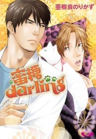 蜜糖Darling^(全^)