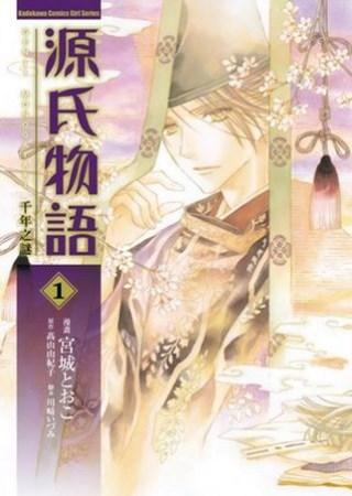 源氏物語 千年之謎 01