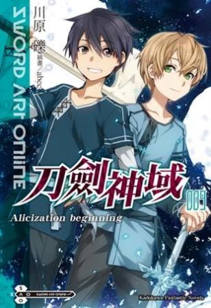 Sword Art Online刀劍神域 9 Alicization beginning