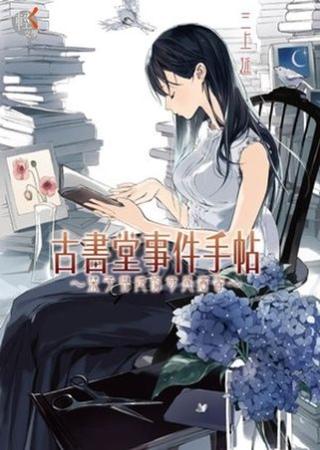 古書堂事件手帖 ~ 栞子與她的奇異賓客 ~ 01