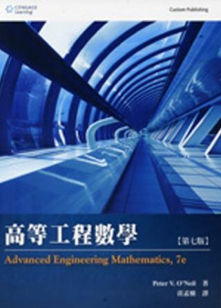 高等工程數學(7版)