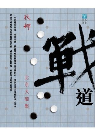 戰道:北京大商戰