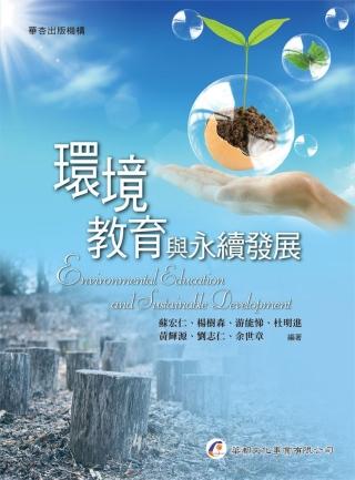 環境教育與永續發展