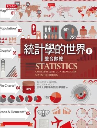 统计学的世界 II (2012年最新修订版)
