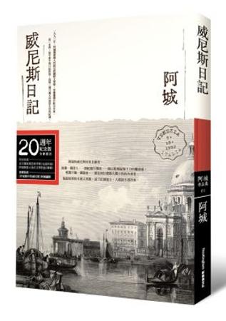 威尼斯日記【20週年紀念版】