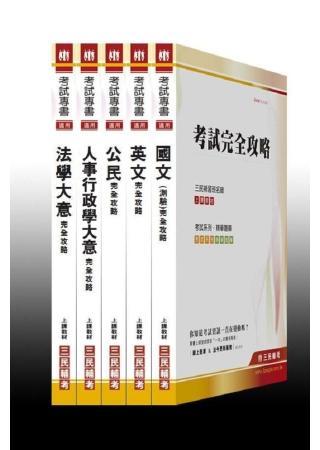 102 年初等/地方五等【人事行政】套書(附讀書計畫表)