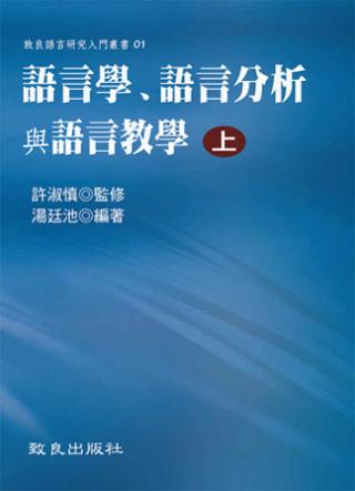 語言學、語言分析與語言教學(上冊)(平裝)