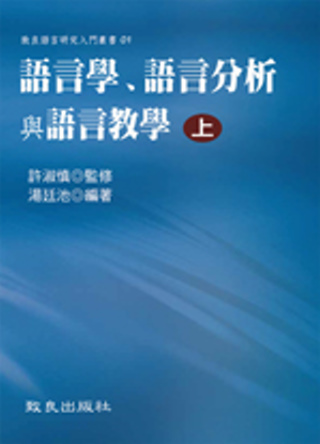 語言學、語言分析與語言教學(上冊)(精裝)
