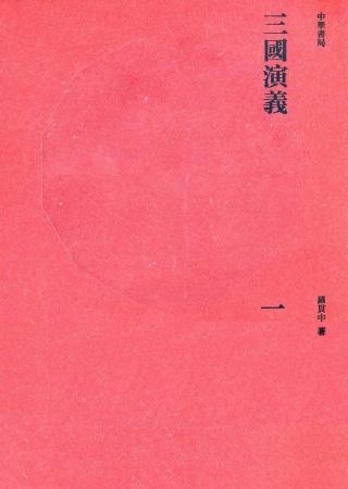 三國演義(重校本)(全三冊)
