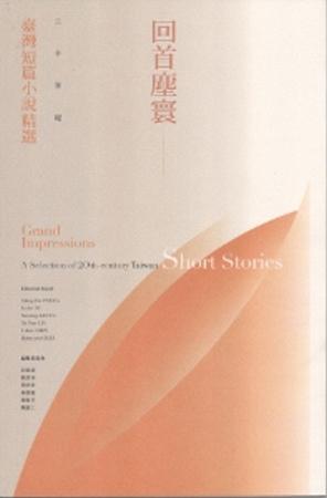 回首塵寰:二十世紀臺灣短篇小說