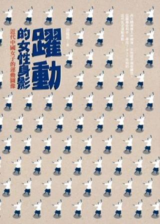 躍動的女性身影:近代中國女子的運動圖像(第二版)
