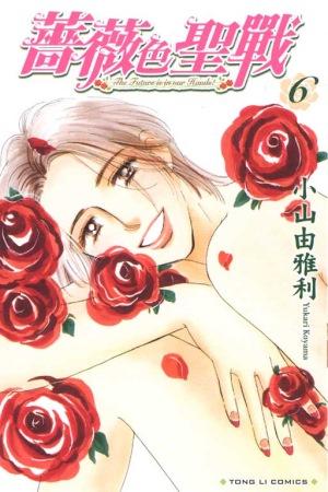 薔薇色聖戰 6