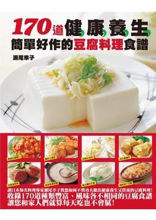 170道健康養生簡單好作的豆腐...