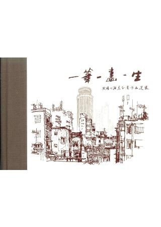 一筆一畫一生:歐陽乃沾畫香港作品選集