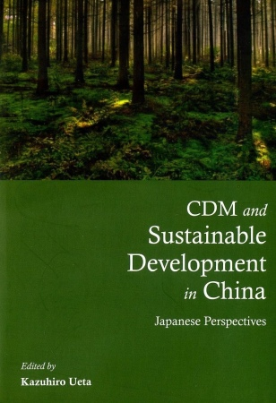 CDM and Sustainable Development in China:Japanese Perspectives
