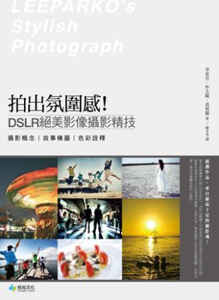 拍出氛圍感!DSLR絕美影像攝影精技:攝影概念︱敘事構圖︱色彩詮釋